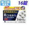 【第(2)類医薬品】コリホグス錠 16錠