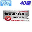【指定第2類医薬品】セデス・ハイ 40錠