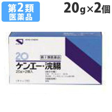 【第2類医薬品】ケンエー浣腸 20g×2個【取寄品】