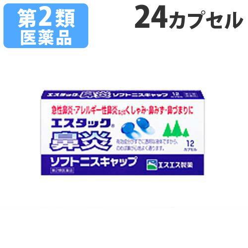 【第2類医薬品】エスタック鼻炎ソフトニスキャップ 24カプセル
