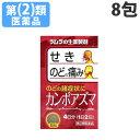 【指定第2類医薬品】カンポアズマ(新) 8包