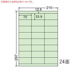 ラベルシールCL-48FHG分別処理可能再剥離タイプグリーンA4500シート