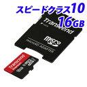 トランセンド microSDHCカード 16GB Class10 UHS-I対応 無期限保証