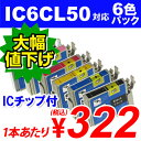 IC6CL50 6色パック EPSON リサイクルインク(互...