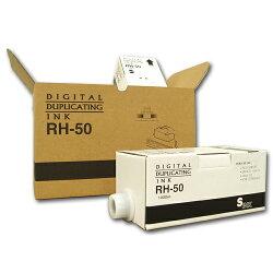 軽印刷機対応インクRH-50黒12本セット
