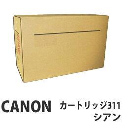 カートリッジ311シアン純正品CANONトナーカートリッジ