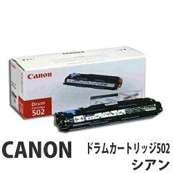 ドラムカートリッジ502シアン純正CANON(キヤノン)
