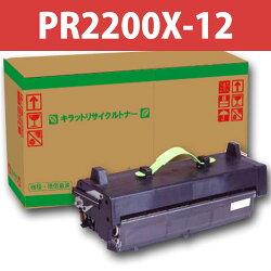 PR2200X-12即納リサイクルトナーカートリッジ12000枚