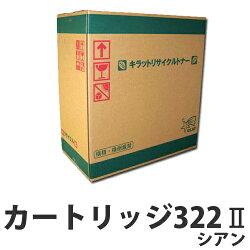 カートリッジ322IIシアン【要納期】CANONリサイクルトナーカートリッジ