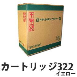カートリッジ322イエロー【要納期】CANONリサイクルトナーカートリッジ