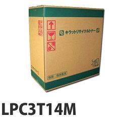 LPC3T14Mマゼンタ即納EPSONリサイクルトナーカートリッジ