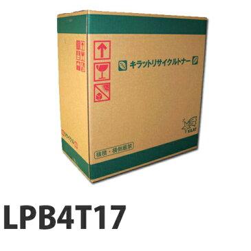 【即納】リサイクルトナー EPSON LPB4T17 2500枚