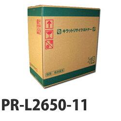 PR-L2650-11即納リサイクルトナーカートリッジ