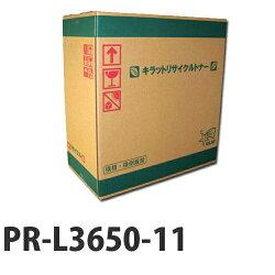 PR-L3650-11【要納期】リサイクルトナーカートリッジ10000枚