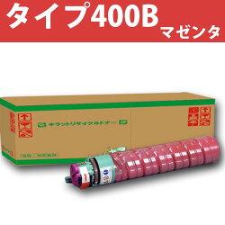 タイプ400Bマゼンタ即納RICOHリサイクルトナーカートリッジ15000枚