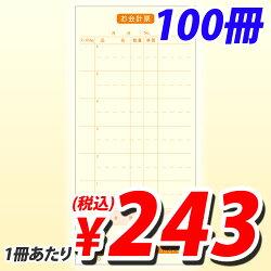 S-30会計伝票6行ミシン7本100冊