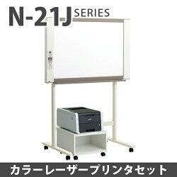 PLUSプラスコピーボードカラーレーザープリンタセットN-21JCL