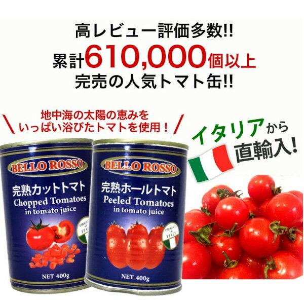 BELLOROSSO『ホールトマト缶』