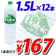 ボルヴィック(volvic/ボルビック) 1.5L 12本入
