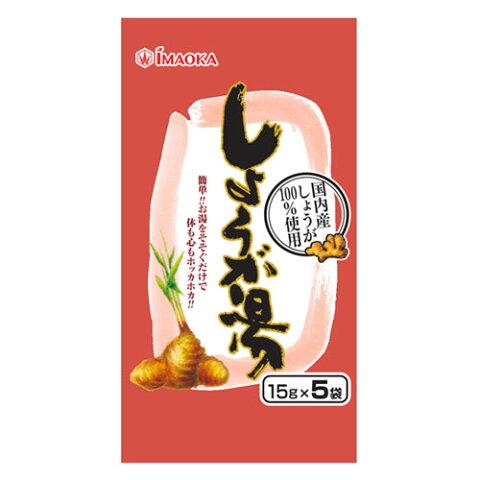 今岡製菓しょうが湯75g(15g×5袋)