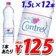 コントレックス 1.5リットル 12本