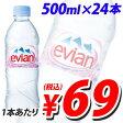 エビアン 500ml ×24本