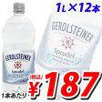 ゲロルシュタイナー 天然炭酸水 1L 12本