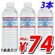 輸入水 クリスタルガイザー 500ml×3本