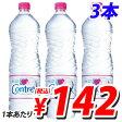輸入水コントレックス 1500ml×3本