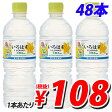 コカ・コーラ い・ろ・は・す 塩レモン 555ml×48本