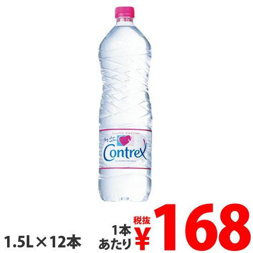 コントレックス 1.5リットル 12本 お1人様1箱限り