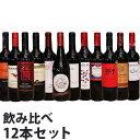 世界の赤ワイン 12本セット【送料無料!】