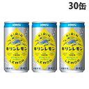キリン キリンレモン 190ml×30缶 炭酸 炭酸飲料 レモン 檸檬 缶飲料 缶ジュース