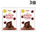 ギンビス GINZA RUSK 芳醇ショコラ 85g×3個