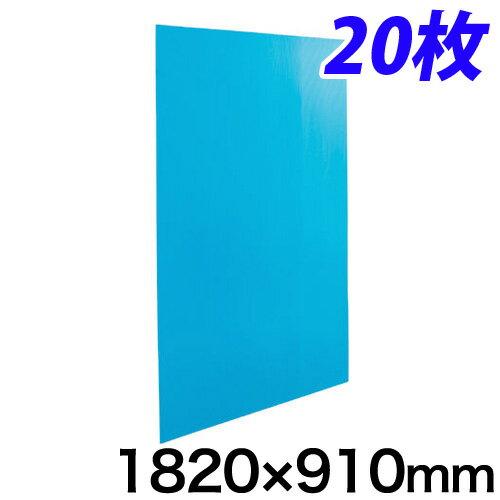 酒井化学工業プラダンボール20枚910×1820青プラダンプラ段シート 代引不可
