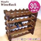 美味しいワインをオシャレに飾る♪タワーのように最大30本♪天然木製のワインラック♪木製ワインラック【6本仕様】(5段セット)ワインラック【レギュラーサイズ】