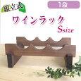 木製ワインラック【Sサイズ】(1段)