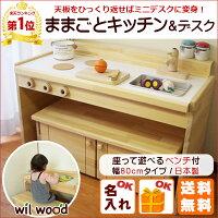(送料無料)木製ままごとキッチン&デスク(A800)pap&mam(80×39×高53cm)※ゆったり80cm幅誕生日・クリスマスプレゼント・ギフトに人気のおままごとキッチンセット。ミニデスクにも。組立不要で簡単設置!日本製(国産)の木のおもちゃ【楽ギフ_包装】