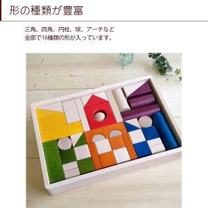積み木日本製虹いろつみ木(カラー)木箱入り45ピース出産祝い男の子女の子1歳2歳3歳4歳知育玩具誕生祝木のおもちゃプレゼント
