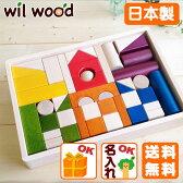 積み木(日本製) 虹いろつみ木(カラー) (木箱入り積み木) 名入れ 対応可子供の誕生日 プレゼントに人気 木のおもちゃ