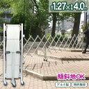 アルミゲート EXG1240N (門扉 フェンス対応) 特許...