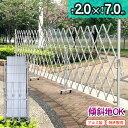 アルミゲート EXG2070N(J) (門扉 フェンス対応)...