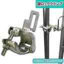 <09-300片開き用鍵ロッククランプ>アルミゲート用オプシ...