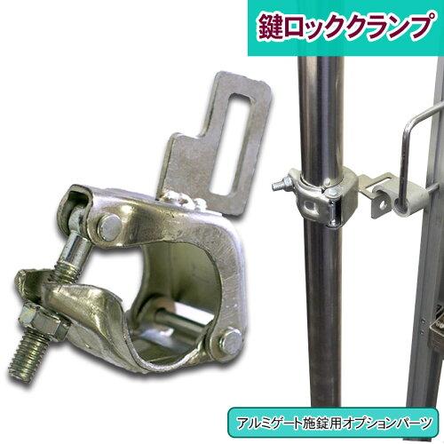 <09-300片開き用鍵ロッククランプ>アルミゲート用オプションアルミゲートのトップメーカー・アルマックス製