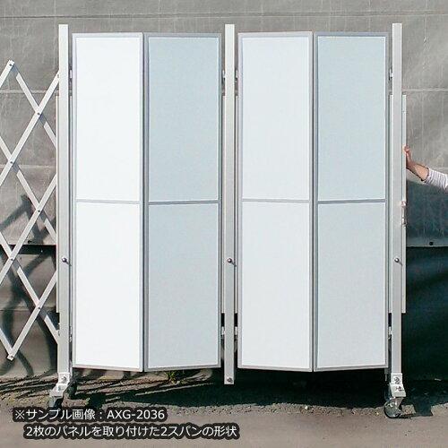 <AXG2072Pアルミキャスタークロスゲート(パネル付)>W7.2m×H2.1mアルマックスゲート資材置き場工事現場門扉アルミ伸縮門扉アルミキャスターゲートサビに強い片開き両開き【代引・時間指定不可】【送料無料】