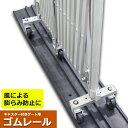 【今だけ杭プレゼント】<ゴムレール>キャスターゲート用ゴムレ...