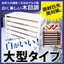 ★500円クーポン配布中 9/32まで★アルミ製 室外機カバー(大型タ...