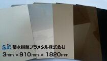 アルミ複合板積水樹脂プラメタルかまちえーす3mmx910mmx1820mm10枚1ケース¥2.950/枚(税抜)