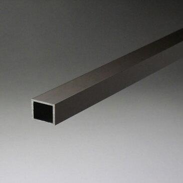 アルミ不等辺角パイプ 1.5x15x20x4000mm ブロンズ 【※サービスカット対応商品です】
