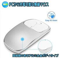 USB充電式ワイヤレスマウス無線静音薄型スリムオートスリープ軽量2.4Gアルミ合金DPI切り替え可